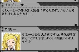 【グリマス】エミリーアイドルストーリーLV1