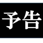 宇野コラム Uno column