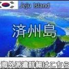 『済州島エスコート求人情報』の画像