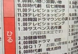 【乃木坂46】BS日テレで始まる乃木坂の新番組情報キタ!? →詳細はコチラ