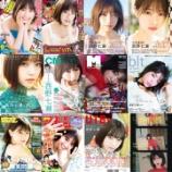 『【乃木坂46】全部可愛いw 西野七瀬が今年表紙を飾った雑誌 画像まとめ!!!』の画像