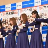 『【乃木坂46】白石、秋元、堀、遠藤『与田ちゃん!!!!!!』』の画像