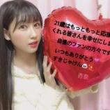 『[誕生日] =LOVE(イコールラブ) 山本杏奈、21歳の誕生日!おめでとうございます♪メンバーツイートなどまとめ【イコラブ】』の画像