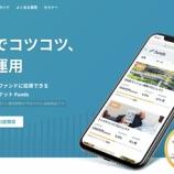 『【大注目】利息でコツコツ資産運用のFunds!1円から投資可能で、低リスク高利回りの新しい投資サービス。』の画像
