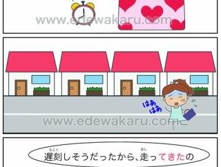 〜てくる(移動時の状態)|日本語能力試験 JLPT N4