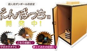【商品】   日本で 段ボールで作った 完全個室の防音部屋 が六万円で 販売されるぞ!   海外の反応