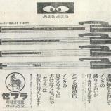 『ボールペン』の画像