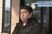 「大雪りばぁねっと。」元代表 懲役6年の実刑確定 東日本大震災事業で着服 最高裁