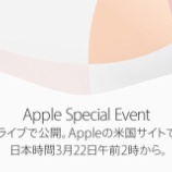 『Appleスペシャルイベント『Let us loop you in.』日本語同時通訳番組!』の画像