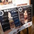 キラリス函館 ショコラポートハコダテ(旧ショコラボハコダテ) ショコラパフェ1.000円