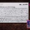 【悲報】 乃木中スタッフが、乃木坂46を 「握坂46」と馬鹿にするw w w w w w w w w w w w