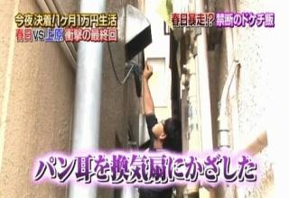 オードリー春日「1ヶ月一万円生活!?!?!!!?!」
