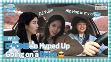 「IZ*ONE Eat-ting Trip3」EP03. IZ*ONE is hyped up going on a drive!動画公開