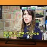『岡崎の産品「しめ縄」のデコ鉢、CBCイッポウに登場です!!』の画像