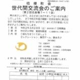 『3月28日 世代間交流会(中の沢小学校)のお知らせ』の画像