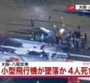 大阪・八尾空港に小型機墜落 4人死亡