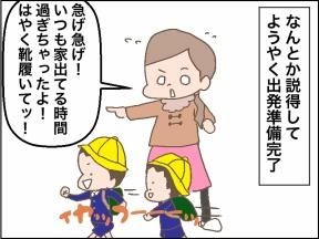 【最終話】イメトモ家 朝のドタバタ劇場③【全3話】
