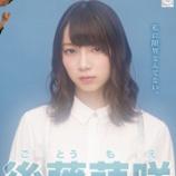 『【元乃木坂46】AKB48後藤萌咲の総選挙ポスターが完全に橋本奈々未な件・・・』の画像