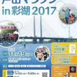 『戸田マラソンの戸田市民優先申込受付が本日より始まりました!』の画像