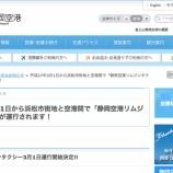 『浜松-静岡空港間タクシーの評価、中日「出足好調」産経「目標下回る」と異なる見解!』の画像