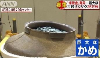 国内最大級の埋蔵金が埼玉で見つかる 古銭推定26万枚