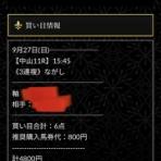 【公式】競馬サイト検証ブログ by【馬主重賞予想】の競馬場の達仁