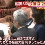 【動画】国会、桜田大臣の2分の遅刻に野党側が猛反発、予算委審議が5時間ストップ!