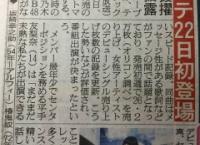 欅坂46、Mステ初出演キタ━━━━(゚∀゚)━━━━!!