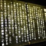 『湖東三山 松峰山 金剛輪寺へ行ってきました⑥』の画像