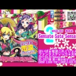 『1曲歌わせていただきました。→ Sensate Sate Sensation!!(はいぱぁ電波これくしょん! ファンタスティック★大和編)』の画像
