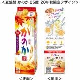 『秋限定「麦焼酎 かのか 秋限定デザイン」の発売と「米焼酎かのか」のリニューアル』の画像