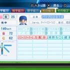 『高森 藍子 パワプロ』の画像