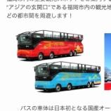 『(番外編)福岡市のオープントップバス』の画像