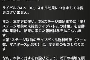 【グリマス】IMCEライバルアイドルのHPが下方修正!