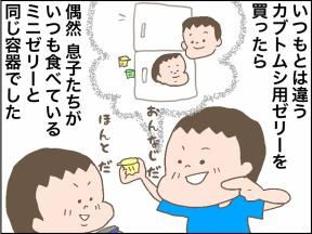 【4コマ漫画】まさかボッタクリ⁉︎ 類似品に惑わされた結果