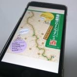 『「奥武蔵グリーンラインへの道」~奥武蔵GL行く人に必携書籍~』の画像