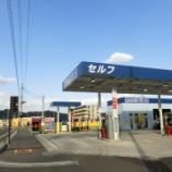『花川石油店』の画像