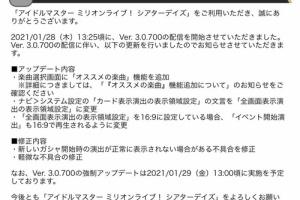 【ミリシタ】シアターデイズVer. 3.0.700が配信!「オススメの楽曲」機能追加!