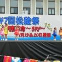 2011年 第47回湘南工科大学 松稜祭 ダンスパフォーマンス その8