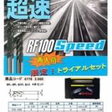 『【数量限定キャンペーン】超速「RF-100Speed」再入荷限定トライアルセット@グーリングジャパン㈱【切削工具】』の画像