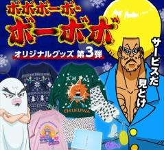 ボーボボ&首領パッチの『ダサセーター』なんと1万1,111円という価格!!