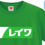 カードローンの会社のTシャツと見せかけて、新元号「レイワ(令和)」のTシャツが登場!