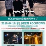 『【ゲスト解禁!】4月17日(水) RCK project企画 無料ライブ ROCKTOWN編』の画像