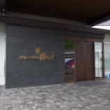 『【北海道ひとり旅】知床グランドホテル 北こぶし ブログ 『知床で評判の良い施設が充実した宿』』の画像