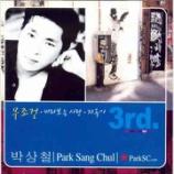 『韓国の国民ソング『無条件』と、最近のトロット旋風!』の画像