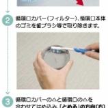 『追い炊き口の掃除』の画像