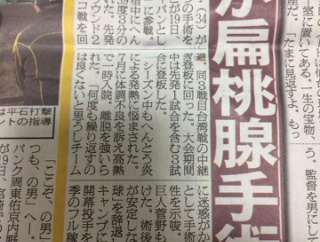 【悲報】楽天岸、手術