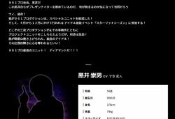 【アイマス】961PRODUCTION公式WEBサイト、リニューアル!のサムネイル