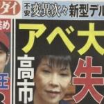 【日刊ゲンダイ 必死!】高市早苗、総裁選レースで失速!「アベ大恥」だそうです。w