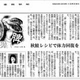 『秋鮭レシピで体力回復を|産経新聞連載「薬膳のススメ」(55)』の画像